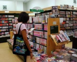 اليابان أمة اقرأ