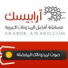 صوت لمجلة القراء في مسابقة أرابيسك للمدونات العربية
