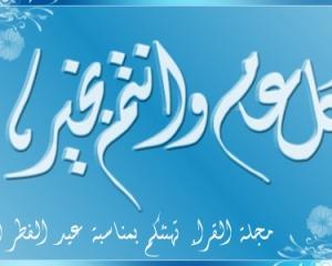 عيدكم مبارك سعيد وكل عام وأنتم بخير